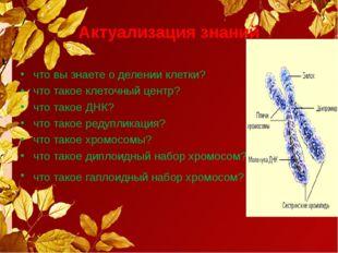 Актуализация знаний что вы знаете о делении клетки? что такое клеточный центр