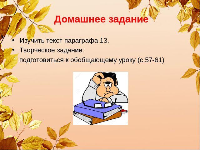 Домашнее задание Изучить текст параграфа 13. Творческое задание: подготовить...