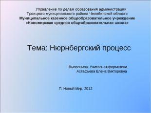 Управление по делам образования администрации Троицкого муниципального района