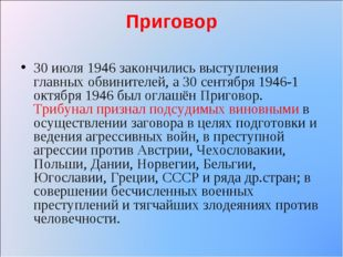 Приговор 30 июля 1946 закончились выступления главных обвинителей, а 30 сентя