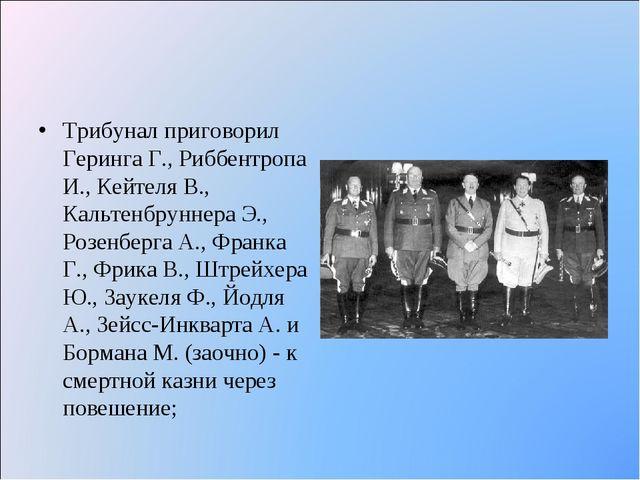 Трибунал приговорил Геринга Г., Риббентропа И., Кейтеля В., Кальтенбруннера Э...