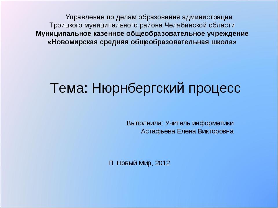 Управление по делам образования администрации Троицкого муниципального района...
