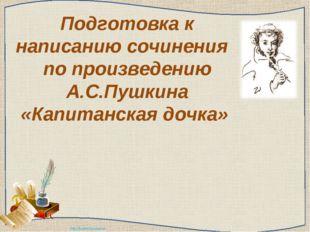 Подготовка к написанию сочинения по произведению А.С.Пушкина «Капитанская доч
