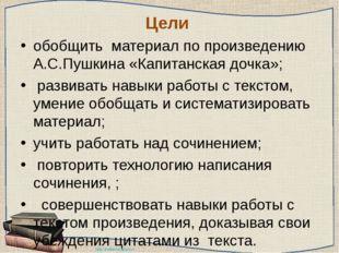 Цели обобщить материал по произведению А.С.Пушкина «Капитанская дочка»; разви