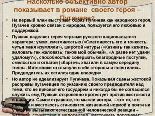 Насколько объективно автор показывает в романе своего героя – Пугачева? На пе