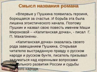 Смысл названия романа «Впервые у Пушкина появилась героиня, борющаяся за сч