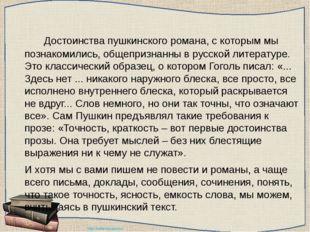 Достоинства пушкинского романа, с которым мы познакомились, общепризнанны в