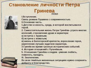 Становление личности Петра Гринева ПЛАН I.Вступление. Связь романа Пушкина с