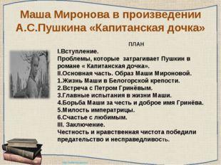 Маша Миронова в произведении А.С.Пушкина «Капитанская дочка» ПЛАН I.Вступлени
