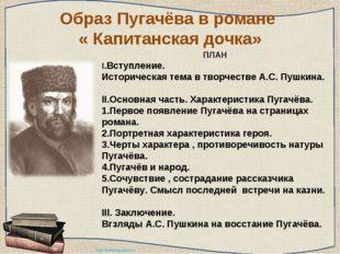 Образ Пугачёва в романе « Капитанская дочка» ПЛАН I.Вступление. Историческая