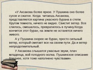 «У Аксакова более яркое. У Пушкина оно более сухое и сжатое. Когда читаешь