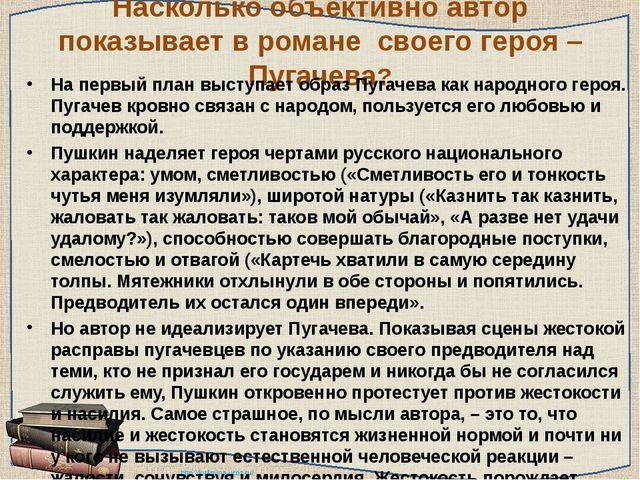 Насколько объективно автор показывает в романе своего героя – Пугачева? На пе...