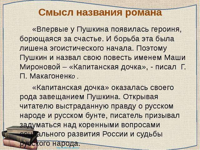 Смысл названия романа «Впервые у Пушкина появилась героиня, борющаяся за сч...