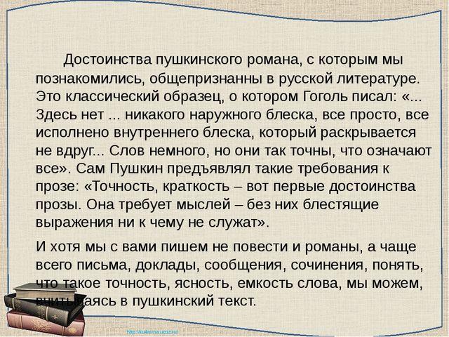 Достоинства пушкинского романа, с которым мы познакомились, общепризнанны в...