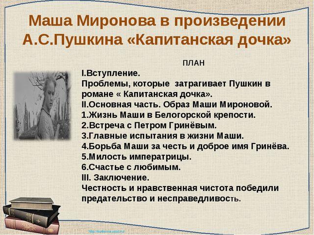 Маша Миронова в произведении А.С.Пушкина «Капитанская дочка» ПЛАН I.Вступлени...