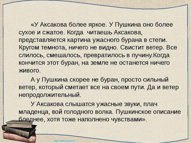 «У Аксакова более яркое. У Пушкина оно более сухое и сжатое. Когда читаешь...
