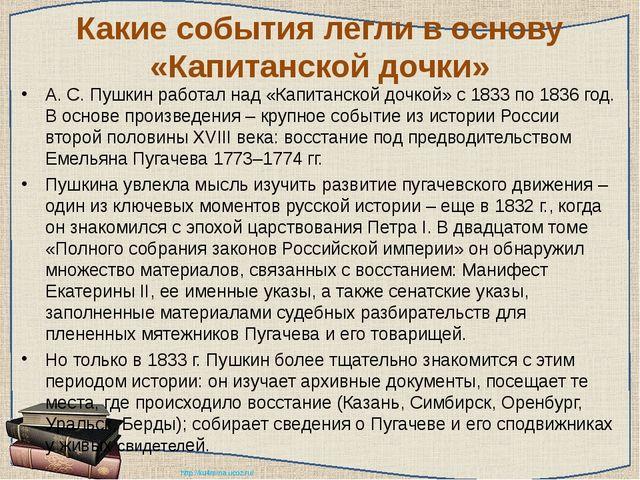 Какие события легли в основу «Капитанской дочки» А. С. Пушкин работал над «К...