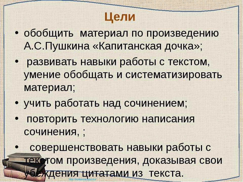 Цели обобщить материал по произведению А.С.Пушкина «Капитанская дочка»; разви...
