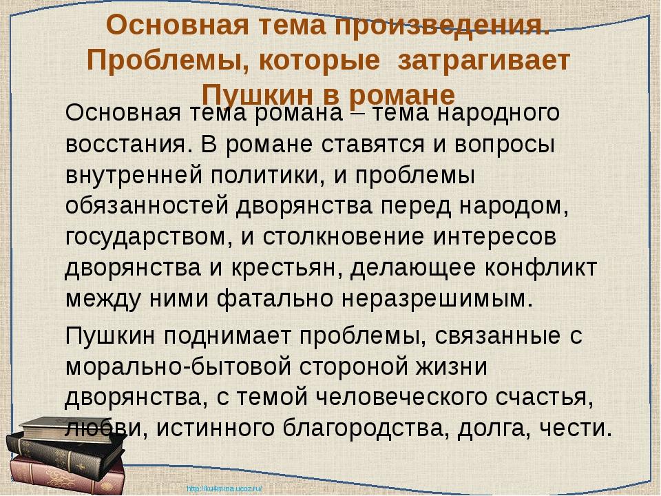 Основная тема произведения. Проблемы, которые затрагивает Пушкин в романе О...