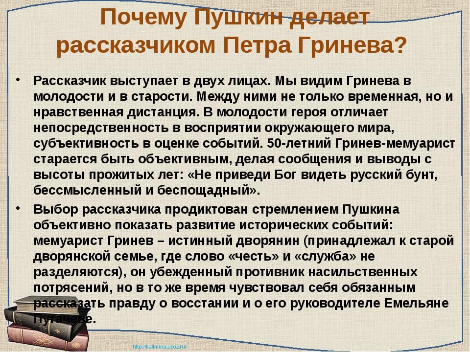 Почему Пушкин делает рассказчиком Петра Гринева? Рассказчик выступает в двух...
