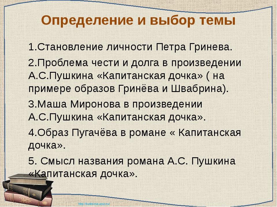 Определение и выбор темы 1.Становление личности Петра Гринева. 2.Проблема ч...