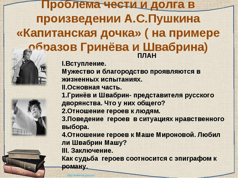 Проблема чести и долга в произведении А.С.Пушкина «Капитанская дочка» ( на пр...