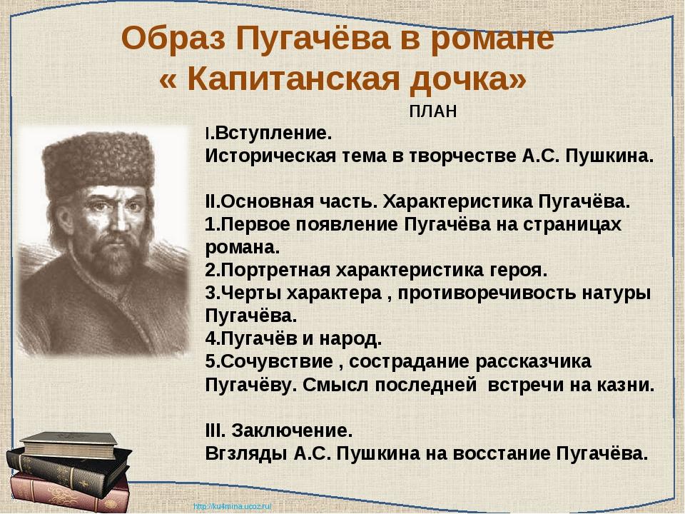 Образ Пугачёва в романе « Капитанская дочка» ПЛАН I.Вступление. Историческая...
