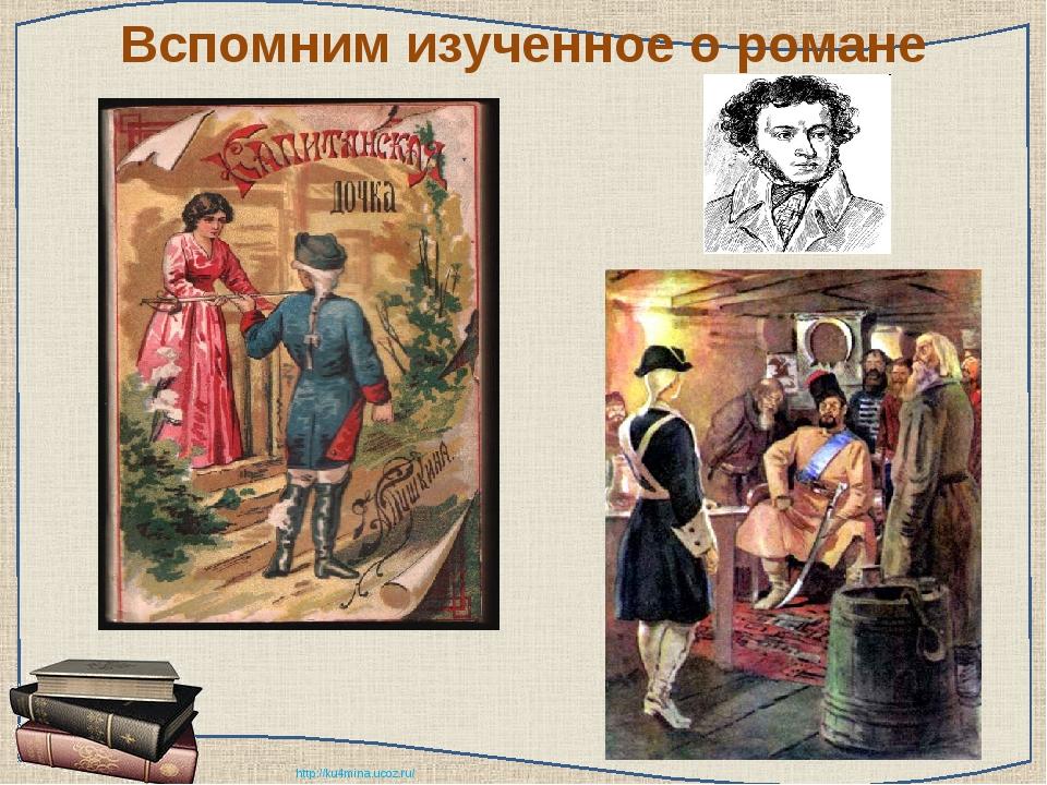 Вспомним изученное о романе http://ku4mina.ucoz.ru/
