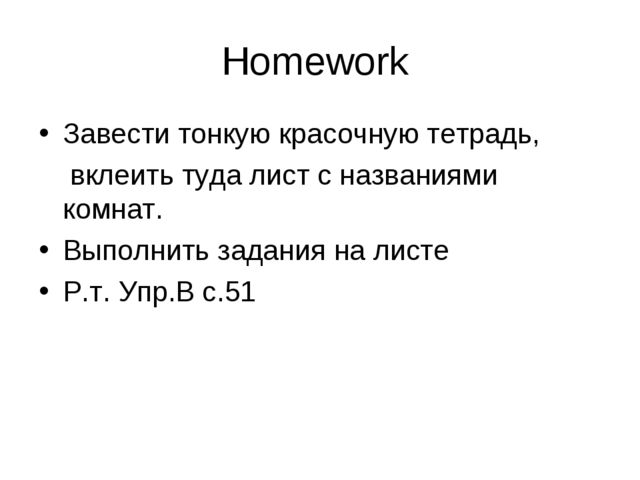 Homework Завести тонкую красочную тетрадь, вклеить туда лист с названиями ком...