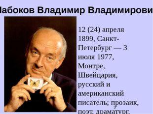 12 (24) апреля 1899, Санкт-Петербург — 3 июля 1977, Монтре, Швейцария, русск