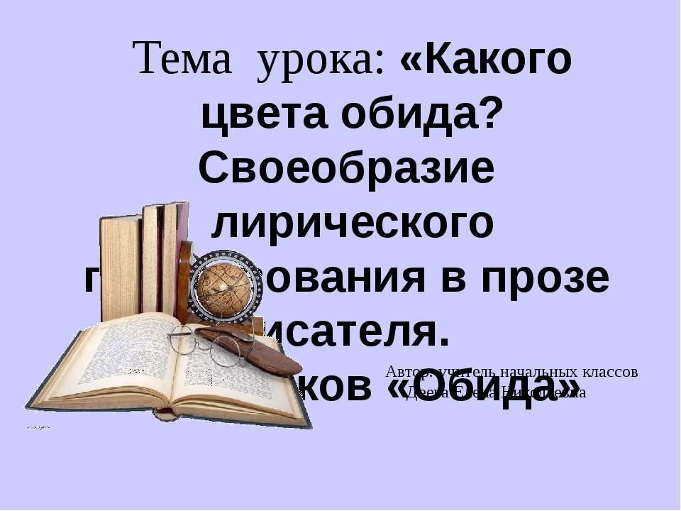 Автор: учитель начальных классов Деева Елена Николаевна Тема урока: «Какого...