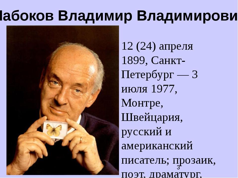 12 (24) апреля 1899, Санкт-Петербург — 3 июля 1977, Монтре, Швейцария, русск...