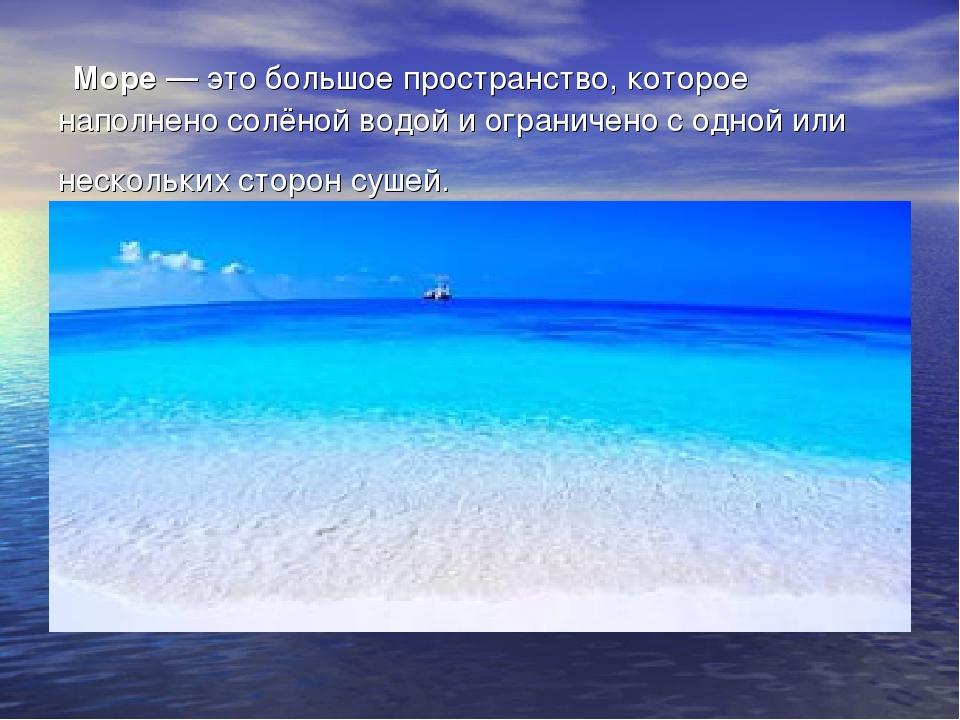 Море — это большое пространство, которое наполнено солёной водой и ограничен...