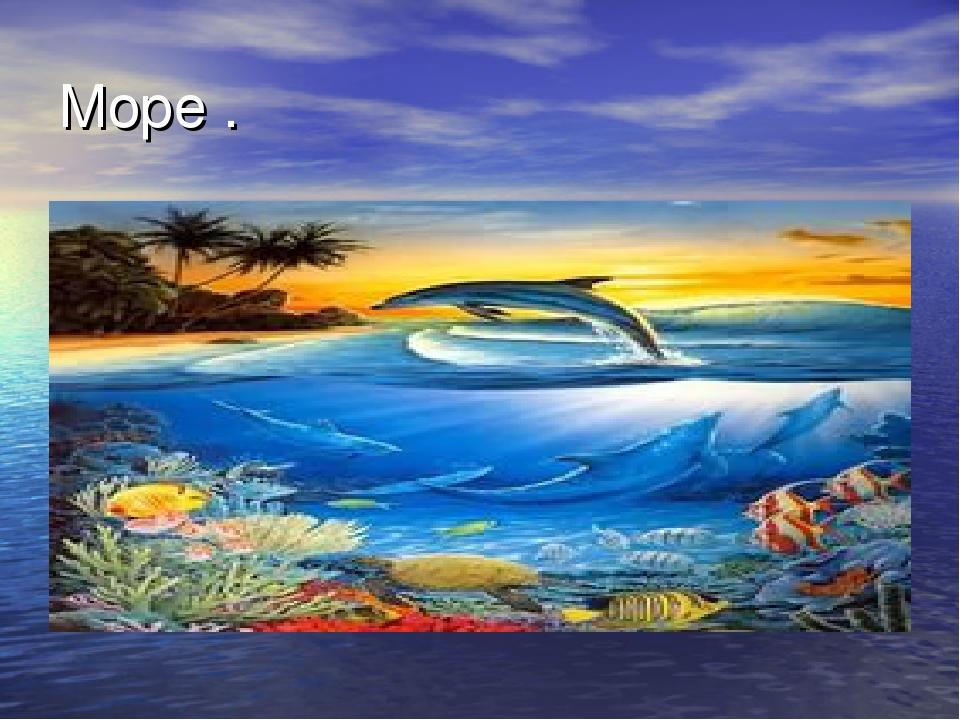 Море .