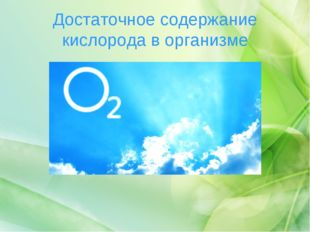 Достаточное содержание кислорода в организме