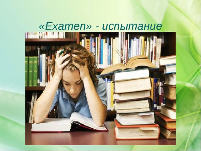 «Ехаmеn» - испытание
