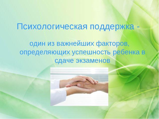 Психологическая поддержка - один из важнейших факторов, определяющих успешно...