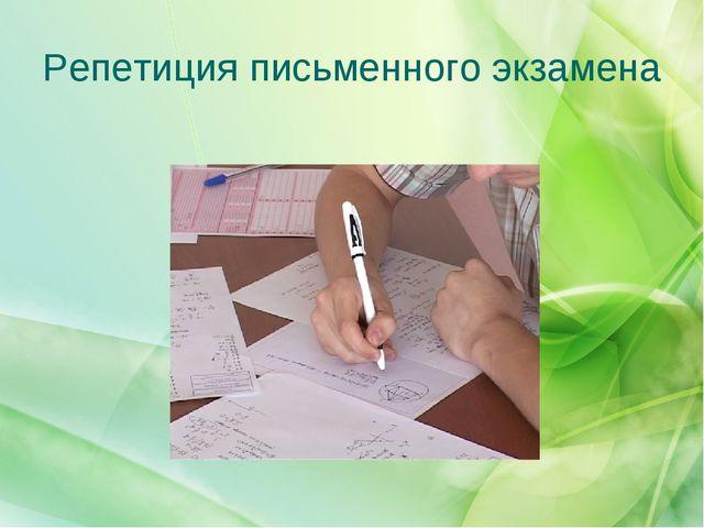 Репетиция письменного экзамена