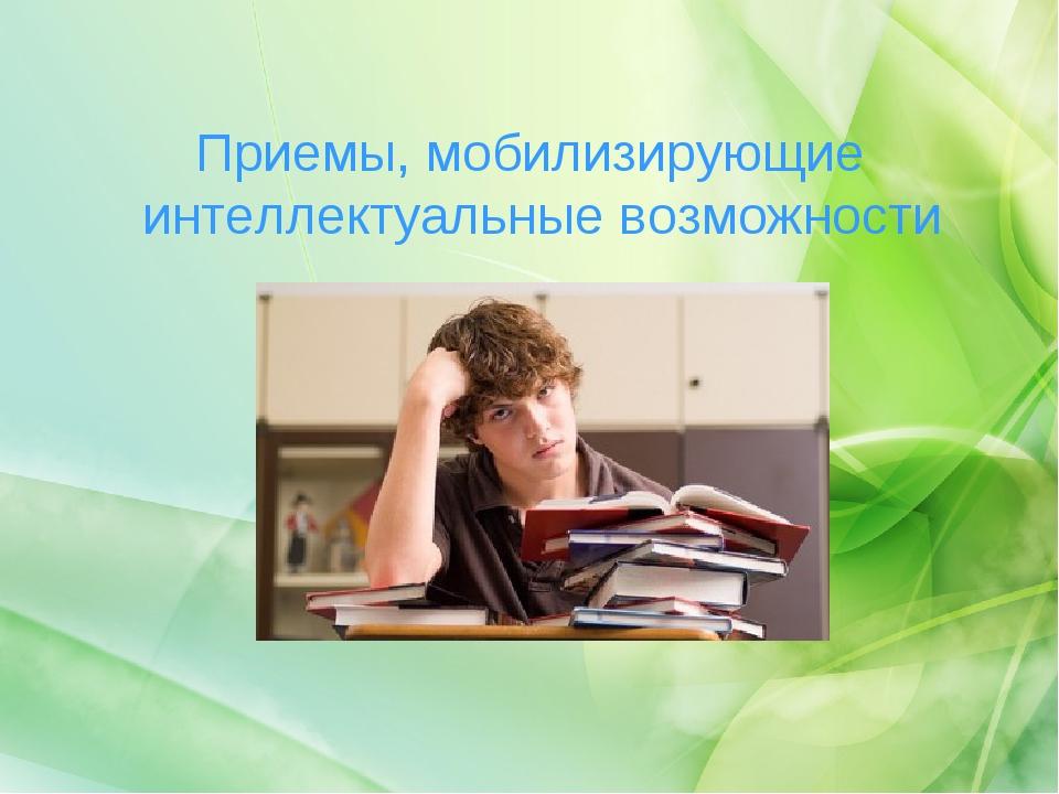 Приемы, мобилизирующие интеллектуальные возможности