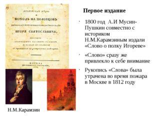 Первое издание 1800 год А.И Мусин-Пушкин совместно с историком Н.М.Карамзиным