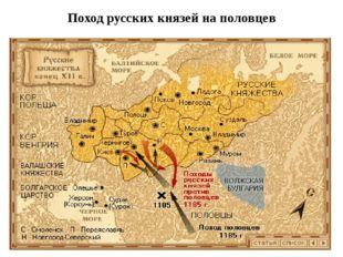 Поход русских князей на половцев