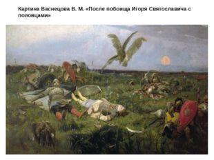 Картина Васнецова В. М. «После побоища Игоря Святославича с половцами»