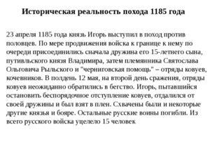 Историческая реальность похода 1185 года 23 апреля 1185 года князь Игорь выст