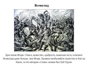Брат князя Игоря. Отвага, мужество, храбрость, воинская честь отличают Всевол