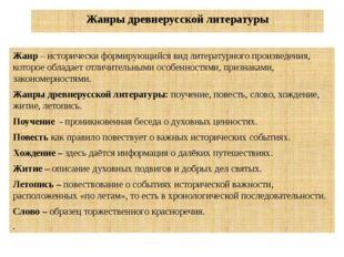 Жанры древнерусской литературы Жанр – исторически формирующийся вид литератур