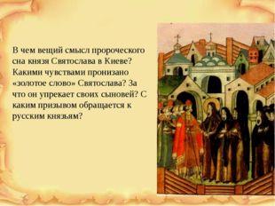 В чем вещий смысл пророческого сна князя Святослава в Киеве? Какими чувствам