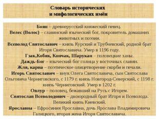 Словарь исторических и мифологических имён Боян – древнерусский княжеский пев