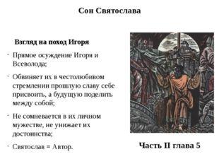 Взгляд на поход Игоря Прямое осуждение Игоря и Всеволода; Обвиняет их в чест