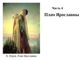 Часть 4 Плач Ярославны В. Перов. Плач Ярославны
