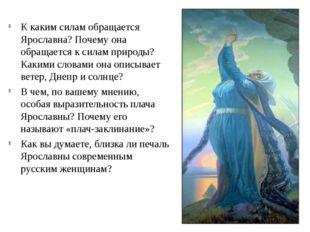 К каким силам обращается Ярославна? Почему она обращается к силам природы? Ка